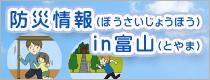 防災情報in富山