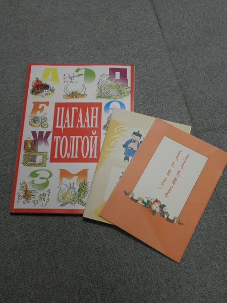 http://www.tic-toyama.or.jp/extra_information/img/mongolian-text.jpg
